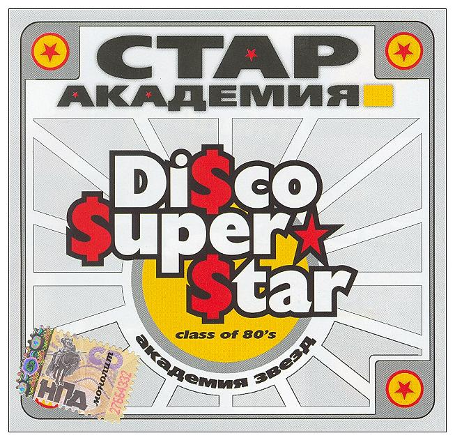 Star Akademiya Disco Super Star