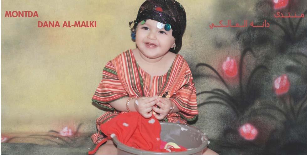DANH-AL-MALKI
