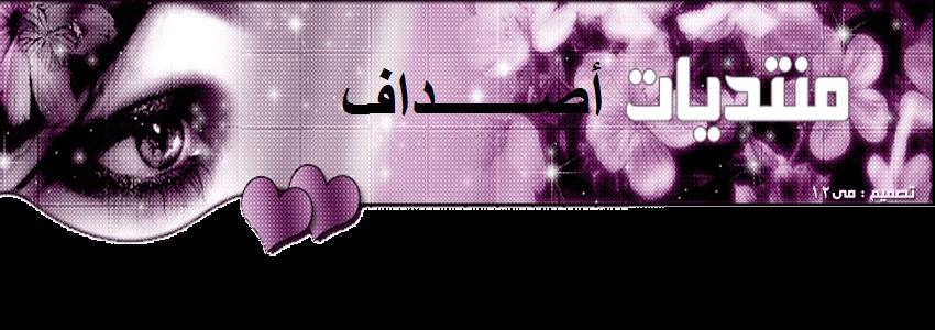 أصـــــداف