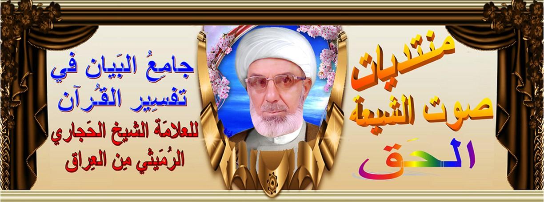 منتديات صوت الشيعه الناطق للشيخ الحجاري الرميثي
