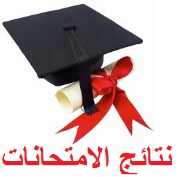 نتائج امتحانات الجزائر 2018