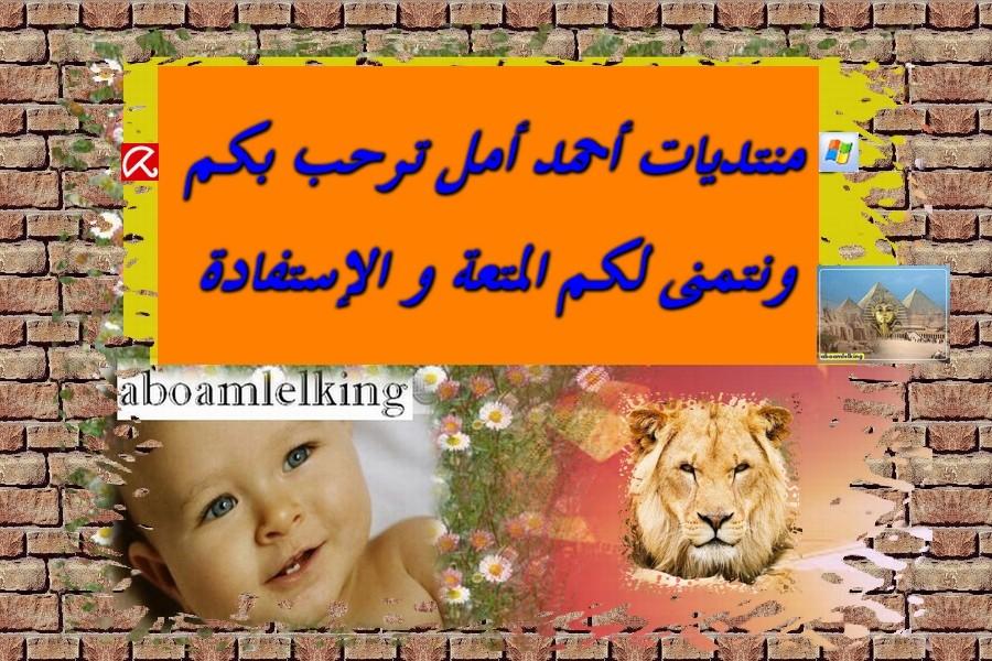منتديات أحمد أمل