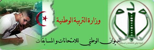 نتائج التعليم الابتدائي الجزائر 2017 cinq.onec.dz