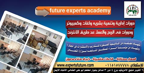 مؤسسة خبراء المستقبل تقدم دورات