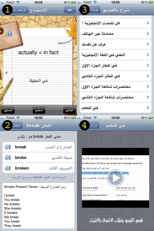 برنامج اللغة الانجليزية المكثف والمجاني