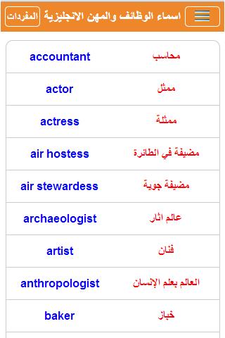 تحميل برنامج لتعلم الانجليزيه بطريقه