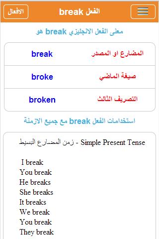 اجعل جوالك معلمك الخاص التطبيق لاتقان اللغة الانجليزية