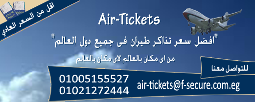 "Air-Tickets ""���� ��� ����� ����� ����� �� ���� ����� ������"""