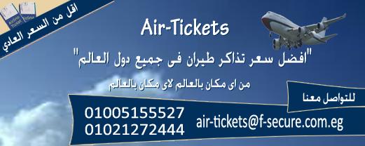 "Air-Tickets ""افضل العالم"" c10.png"