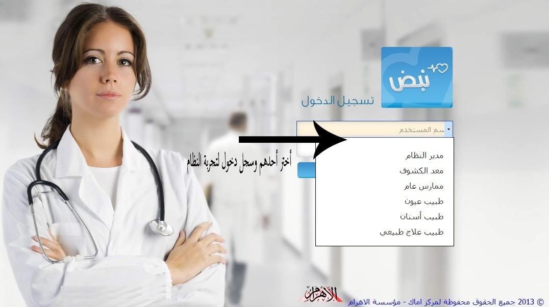 برنامج نبض برنامج الاطباء من الاهرام