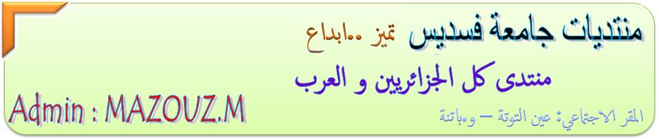 منتديات جامعة فسديس لكل الجزائريين والعرب