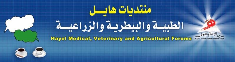 منتديات هايل الطبية و البيطرية والزراعية