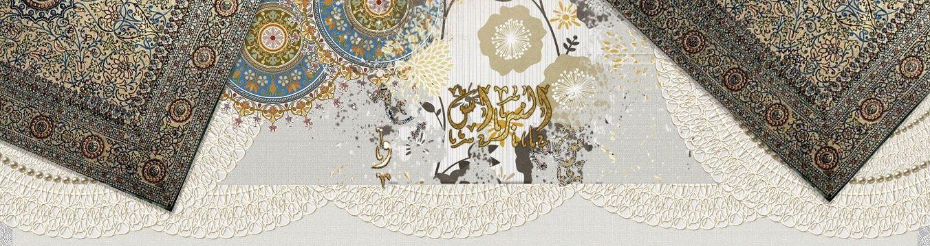 شبكة النبراس الاسلامية »
