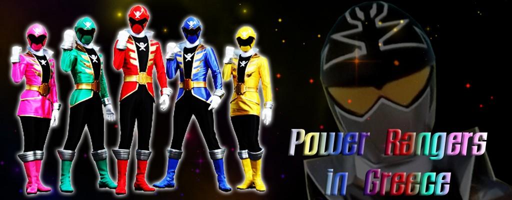 Power Rangers in Greece