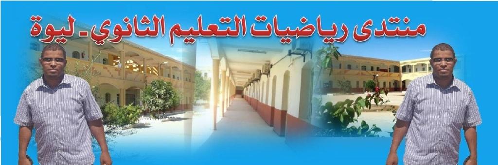 منتدى رياضيات التعليم الثانوي ليوة / ولاية بسكرة / الجزائر