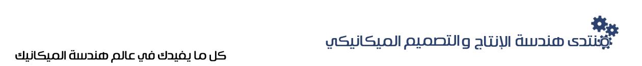 منتدى هندسة الإنتاج والتصميم الميكانيكى