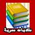 مكتبة المصريين