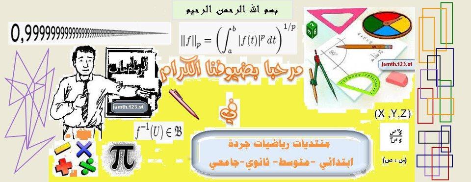 منتديات رياضيات جردة