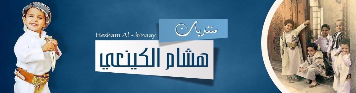 منتدى هشام الكينعي