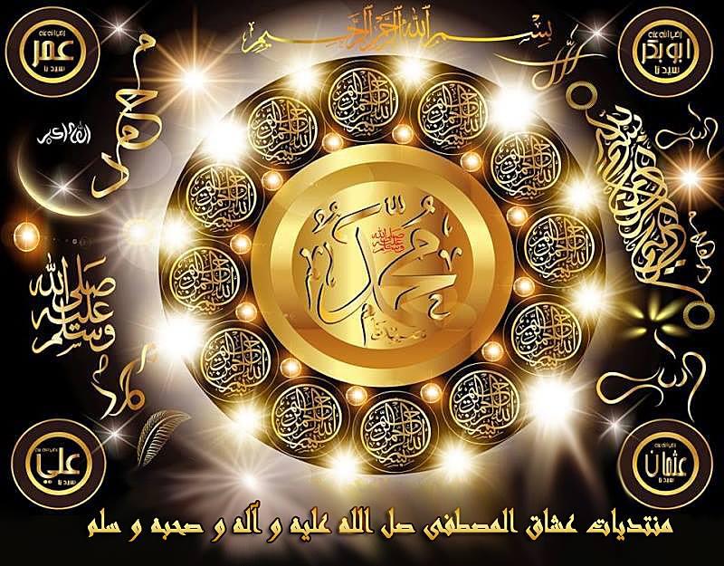 منتديات عشاق المصطفى صل الله عليه وعلى آله وصحبه وسلم