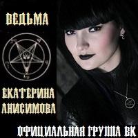 Официальная группа Екатерины Анисимовой