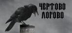 Форум Чертово логово