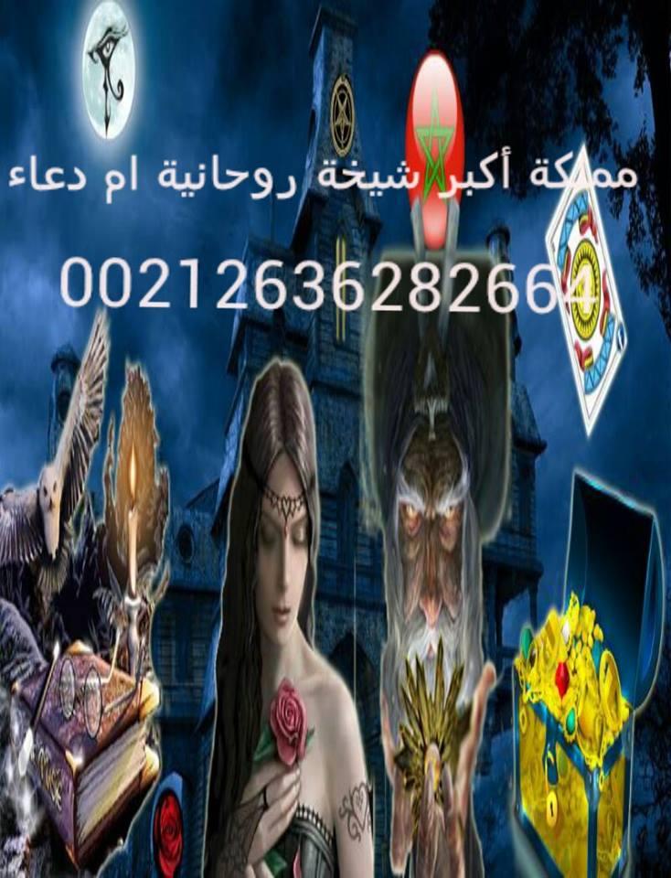 مملكة أكبـر شيخة روحانية مغربية أم دعـــاء 00212636282664
