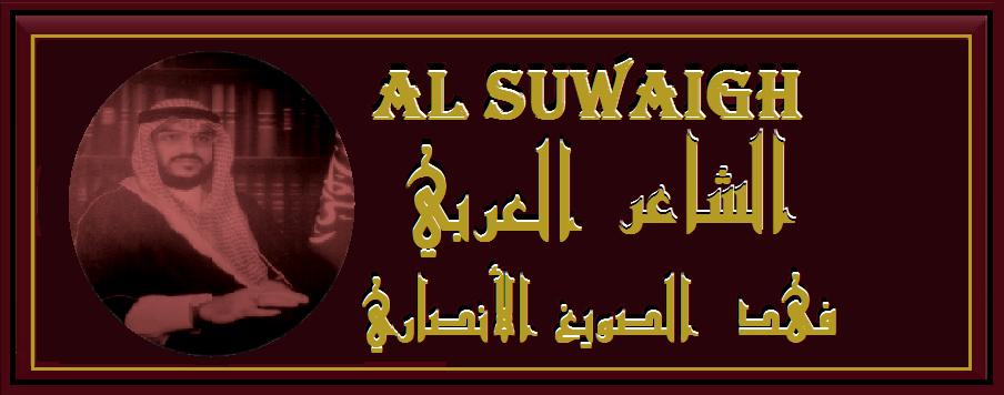 الشاعر العربي فهد بن عبدالله  الصويغ