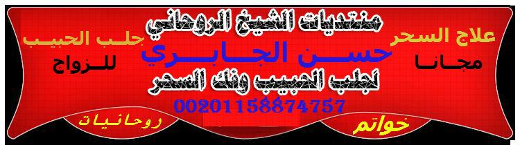 الشيخ الروحاني لفك السحر 00201158874757 و جلب الحبيب خلال الساعه