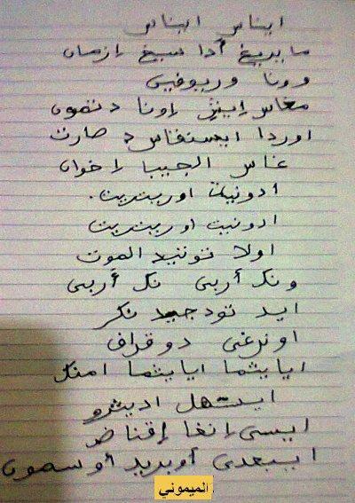 Mimouni_zafzafi