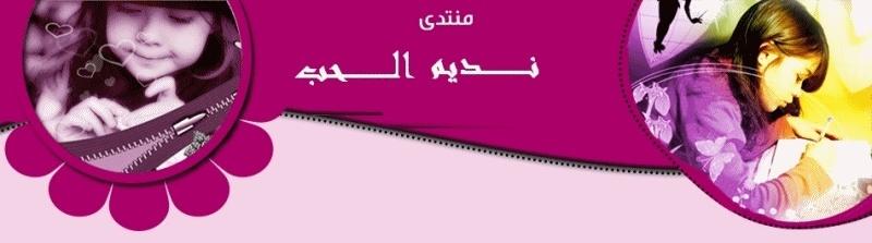 منتديات نديم الحب  Forums Nadim love
