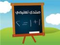 المنتدى التعليمي