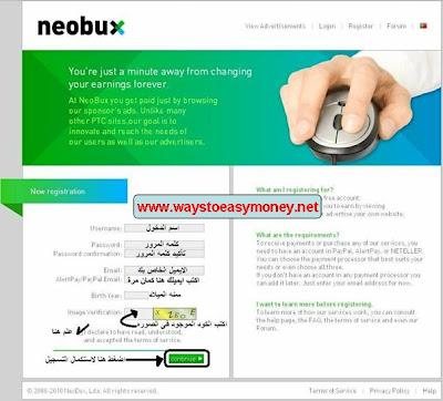 التسجيل شركه neobux الربحيه ooo_ou11.jpg