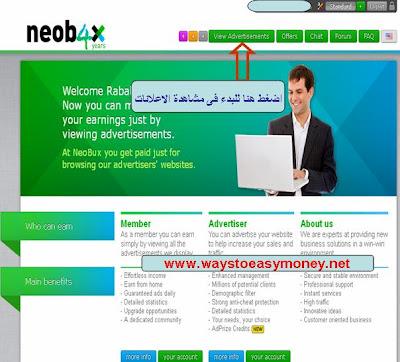 التسجيل شركه neobux الربحيه ooo_ou18.jpg