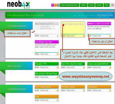 التسجيل شركه neobux الربحيه ooo_ou19.jpg