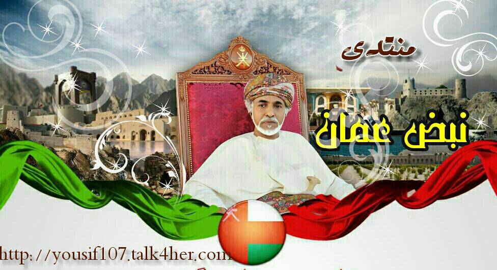 ۩۩ نبض عمان ۩۩ ادبي ثقافي فكري ۩۩