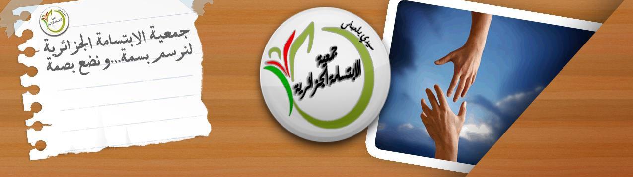 جمعية الإبتسامة الجزائرية