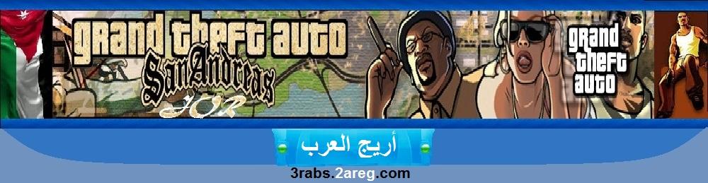 اريج العرب