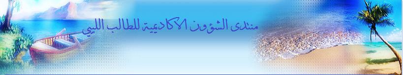 منتدى الشؤون الاكاديمية للطالب الليبي