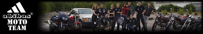 Форум Команды Abibas Moto Team